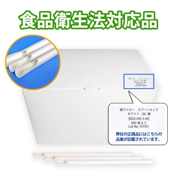 画像1: 紙ストロー スプーンタイプ ホワイト(白) 裸 8x210mm (1)
