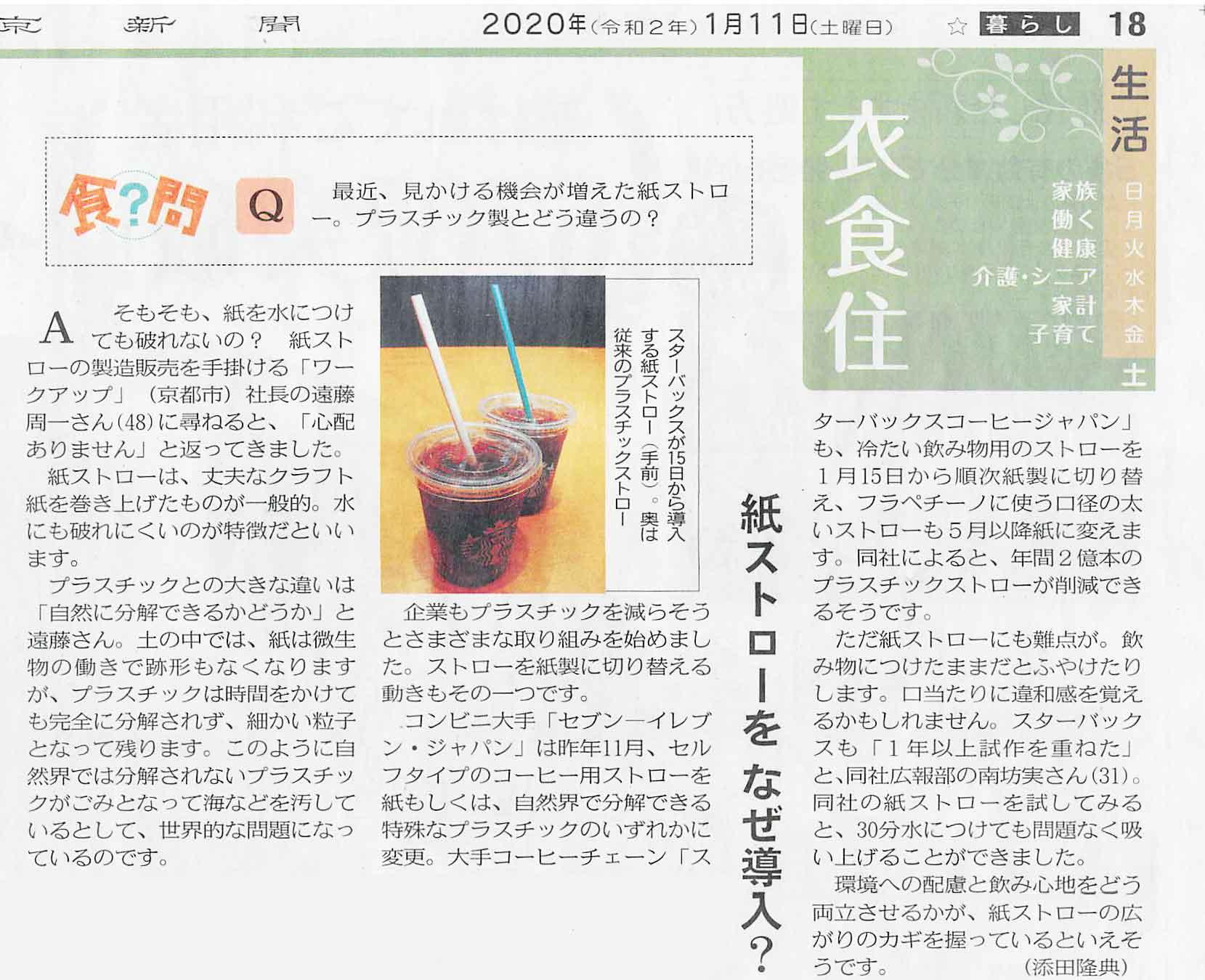 2020111東京新聞