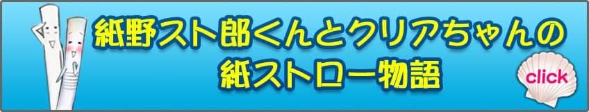 紙野スト郎くんとクリアちゃんの紙ストロー物語