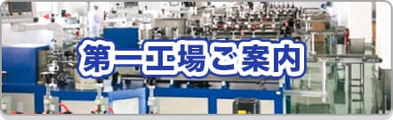 ワークアップの紙ストロー工場案内(第一工場)へのバナー