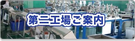 ワークアップ株式会社の紙ストロー工場案内(第二工場)へのバナー