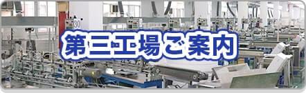 ワークアップ株式会社の紙ストロー工場案内(第三工場)へのバナー