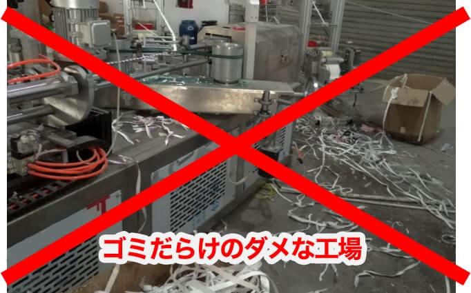 ゴミだらけのダメな工場