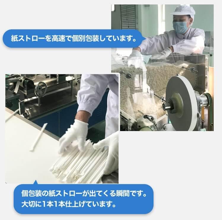高速で個包装を行う機械と丁寧な仕上げ