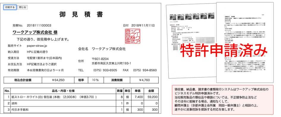 御見積り書と特許申請