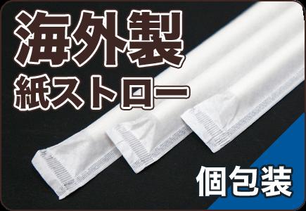 海外製紙ストロー 個包装