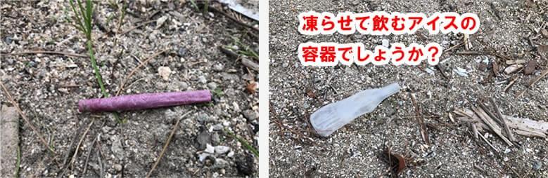 プラストローやアイスの容器が捨てられている写真