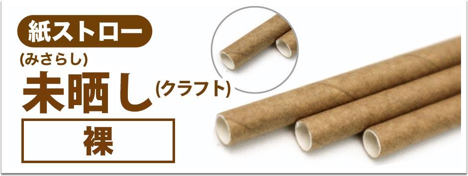 紙ストロー 未晒し(クラフト) 裸