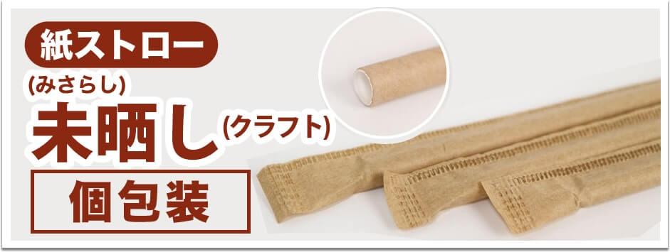 紙ストロー 未晒し(クラフト) 個包装