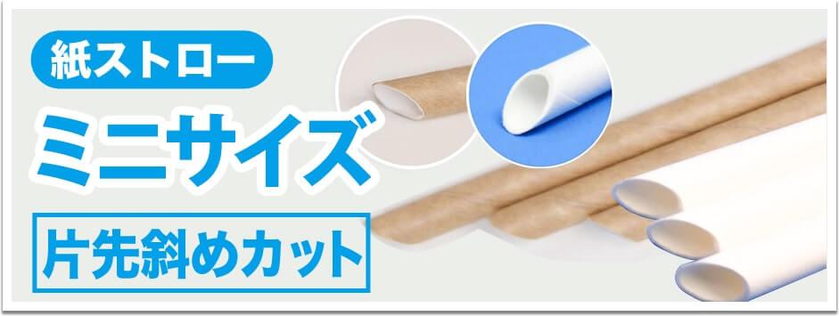 紙ストロー ミニサイズ 片先斜めカット