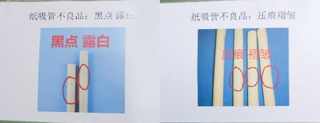 紙ストローを個包装にするために包む装置の写真