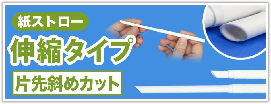 紙ストロー 伸縮タイプ