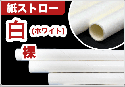 紙ストロー 裸 白
