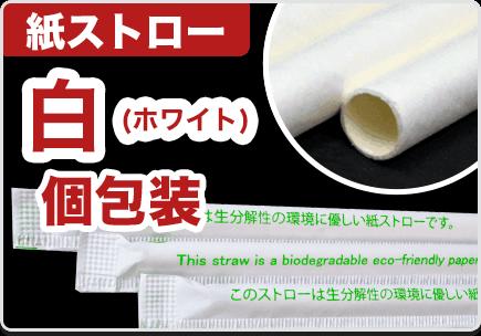 紙ストロー 個包装 白