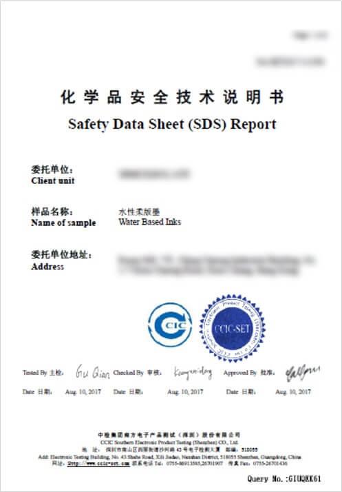 安全データシート(SDS)の画像
