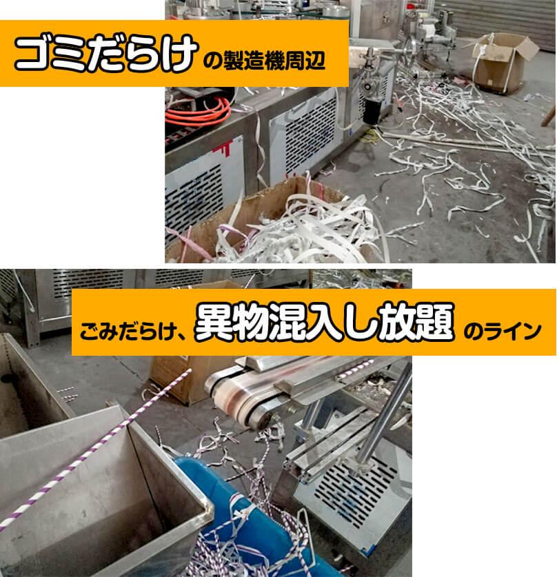 紙ストロー工場内に散乱するゴミの写真