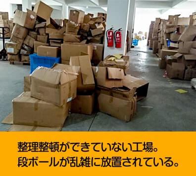 紙ストロー工場内に乱雑にダンボールが放置されている写真