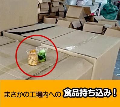 紙ストロー工場内で食品の持ち込んでいる写真
