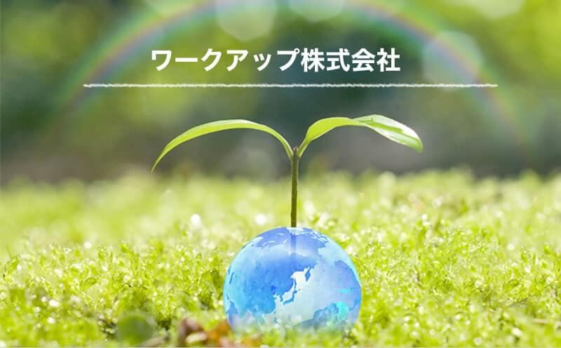 ワークアップ株式会社の環境イメージ