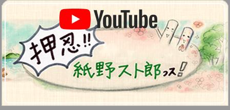 紙ストロー紙野スト郎動画