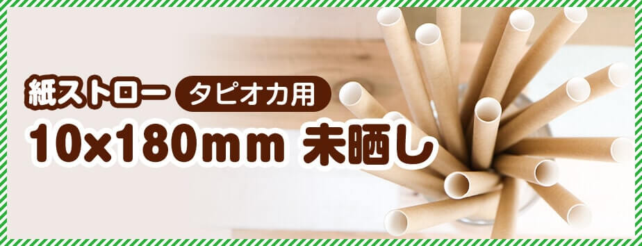 紙ストロー タピオカ用 10x180mm 茶