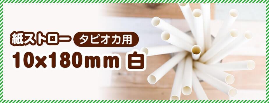 紙ストロー タピオカ用 10x180mm 白