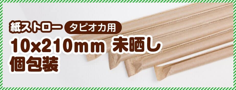 紙ストロー タピオカ用 10x210mm 茶
