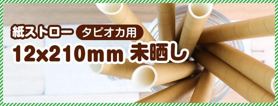 紙ストロー タピオカ用 12x210mm 白
