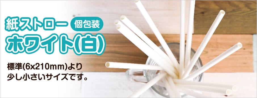 紙ストロー 個包装 ホワイト(白)