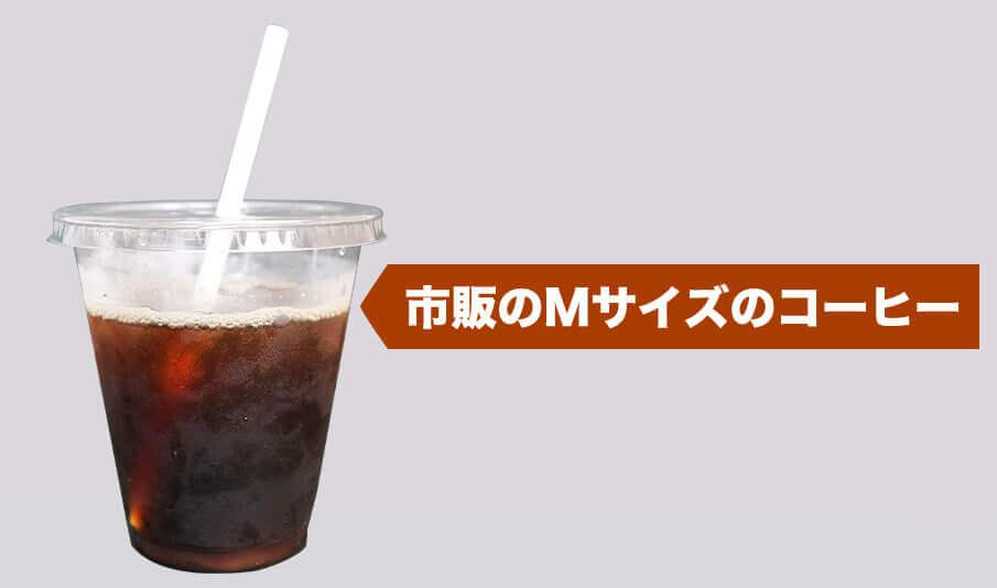 市販のMサイズのコーヒー
