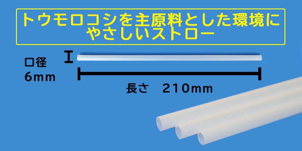 PLAストローサイズ画像