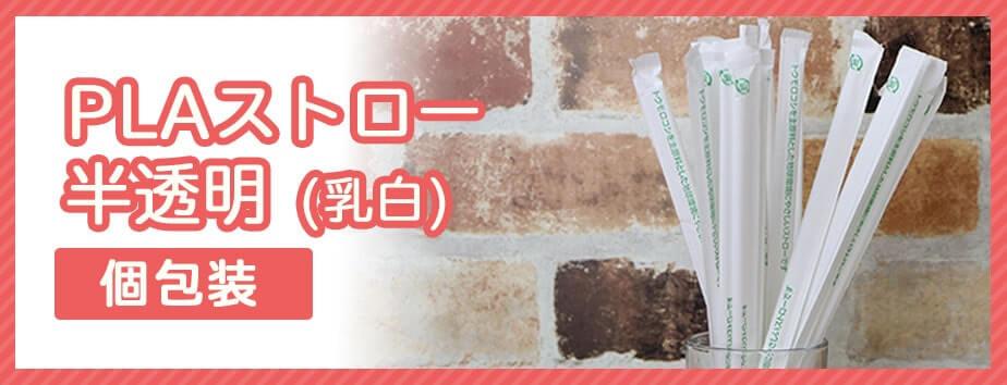 PLAストローホワイト個包装商品イメージ