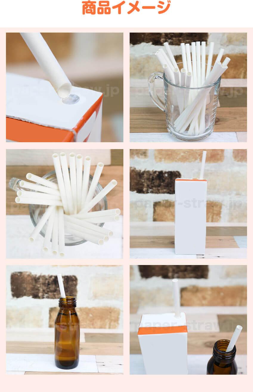 紙ストロー栄養ドリンク用のイメージ写真