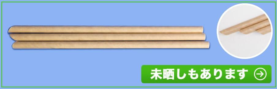 紙ストローミニサイズ 斜めカット白のイメージ写真