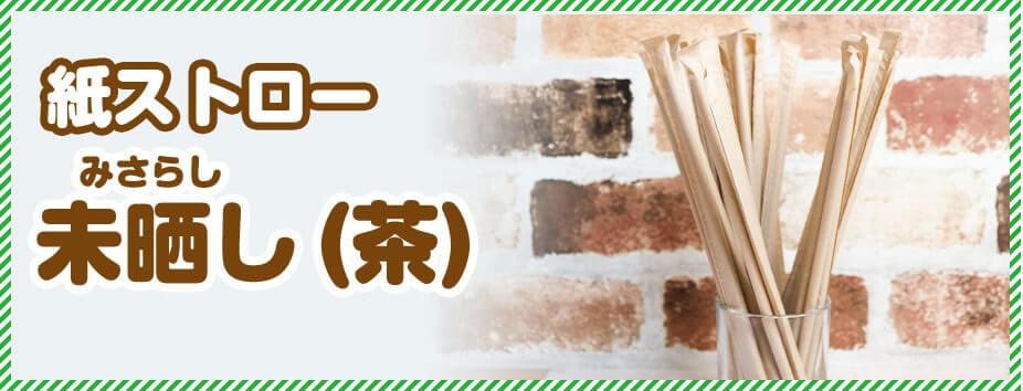 紙ストローホワイト商品イメージ