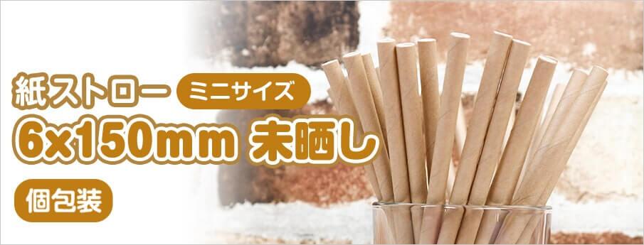 紙ストローミニサイズ6×150mmクラフト(茶)個包装