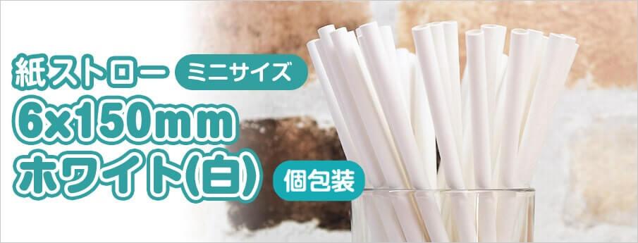 紙ストローミニサイズ6×150mmホワイト(白)個包装