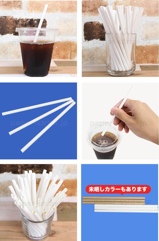 紙ストローミニサイズ白のイメージ写真