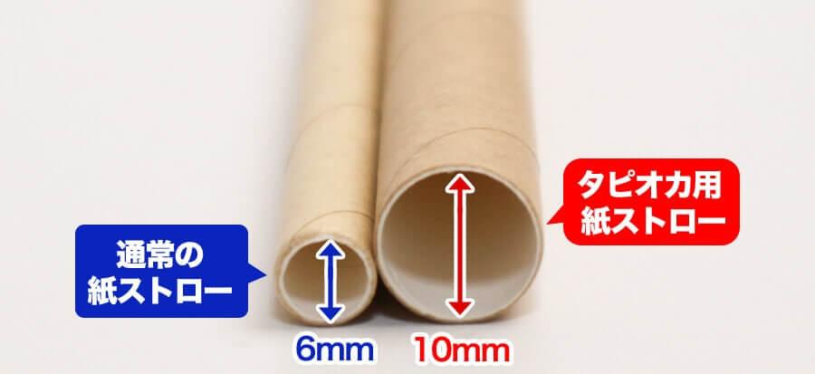 通常の紙ストローとタピオカ用 紙ストローの比較写真